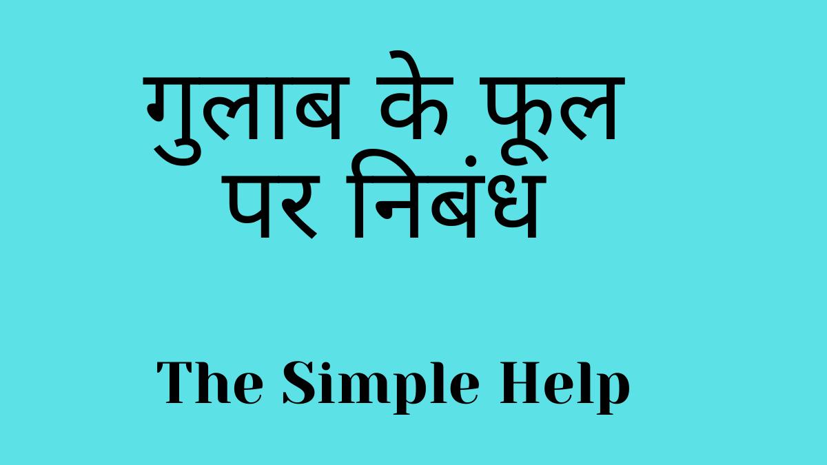 Essay On Rose Flower In Hindi