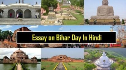 Bihar Diwas Essay in Hindi