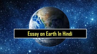 Essay-on-Earth-In-Hindi