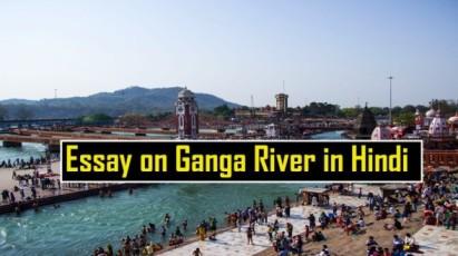 Essay-on-Ganga-River-in-Hindi