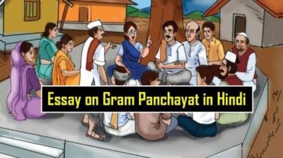 Essay-on-Gram-Panchayat-in-Hindi-