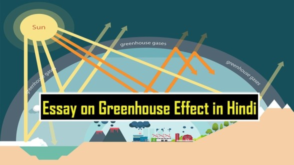 Essay-on-Greenhouse-Effect-in-Hindi