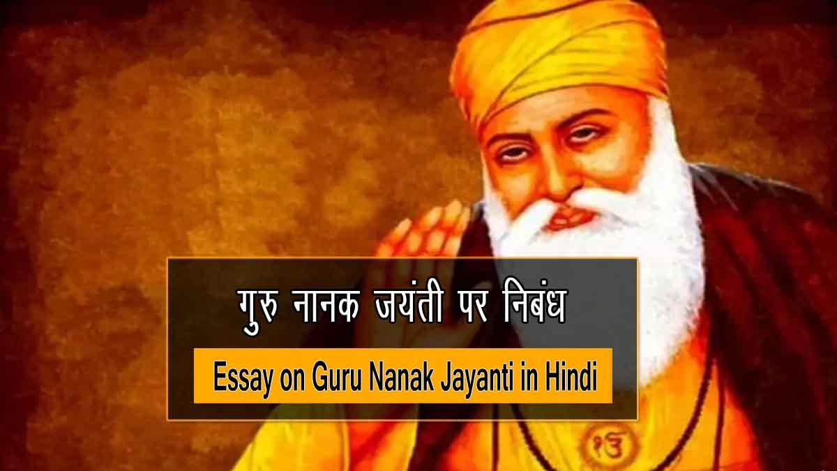 Essay on Guru Nanak Jayanti in Hindi