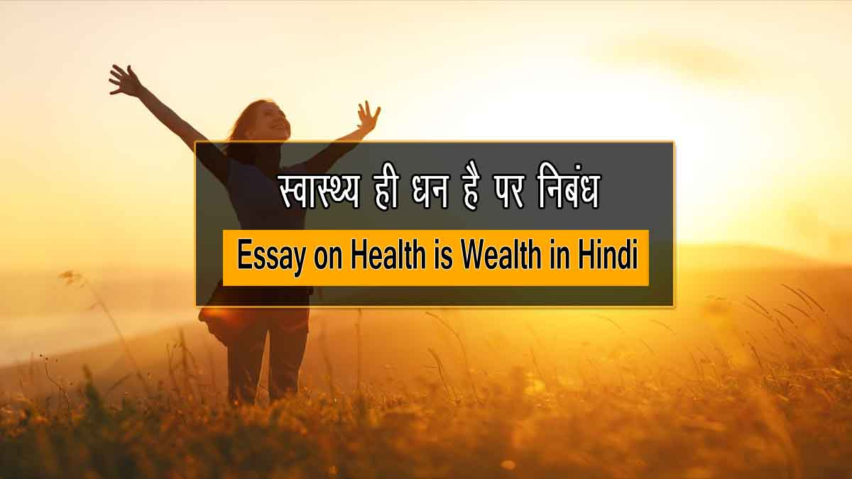 Essay on Health is Wealth in Hindi