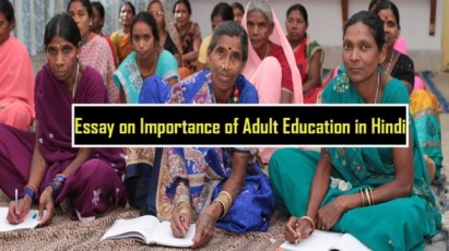 Essay-on-Importance-of-Adult-Education-in-Hindi
