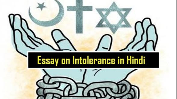 Essay-on-Intolerance-in-Hindi