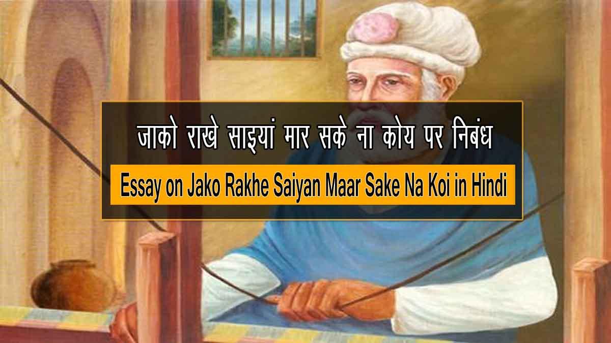 Essay on Jako Rakhe Saiyan Maar Sake Na Koi in Hindi