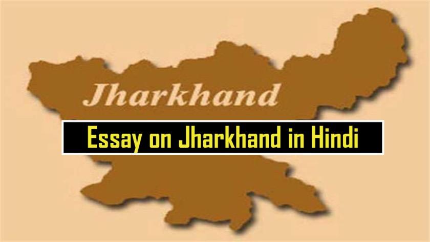 Essay-on-Jharkhand-in-Hindi