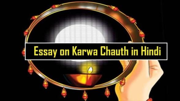 Essay-on-Karwa-Chauth-in-Hindi