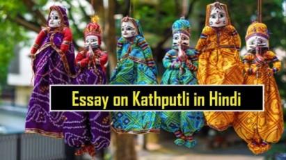 Essay on Kathputli in Hindi
