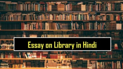 Essay-on-Library-in-Hindi-