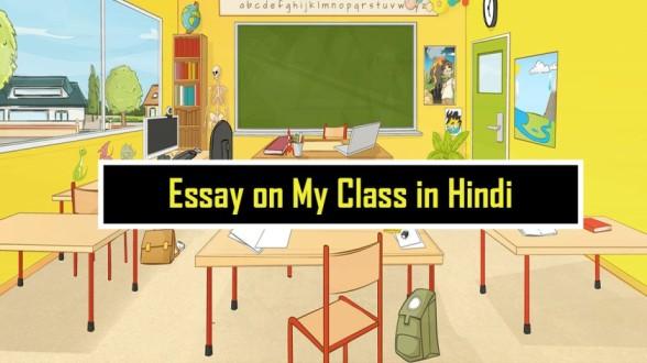 Essay-on-My-Class-in-Hindi-