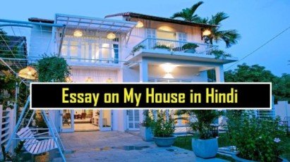 Essay on My House in Hindi