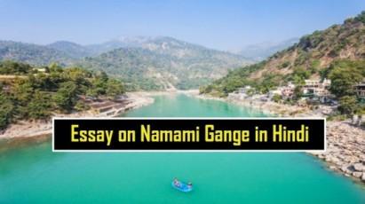 Essay-on-Namami-Gange-in-Hindi-