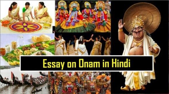 Essay-on-Onam-in-Hindi
