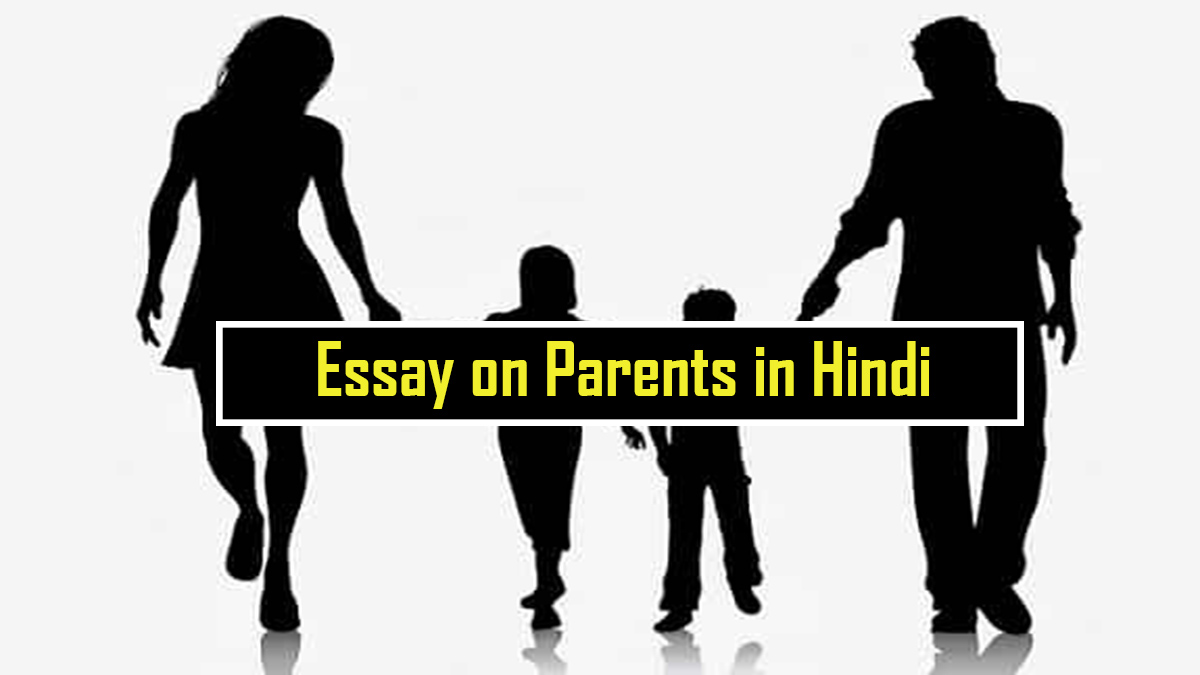 Essay-on-Parents-in-Hindi