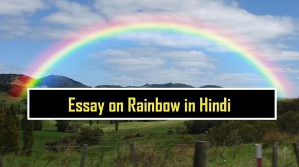 Essay-on-Rainbow-in-Hindi
