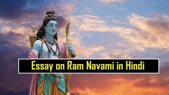 Essay-on-Ram-Navami-in-Hindi