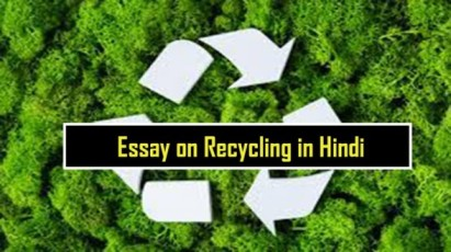 Essay-on-Recycling-in-Hindi