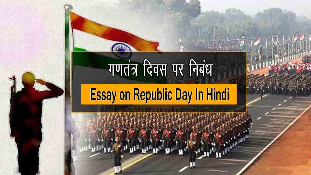 Essay on Republic Day In Hindi