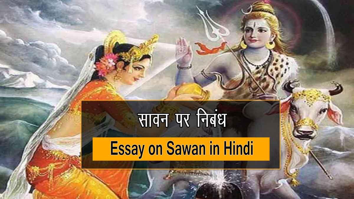 Essay on Sawan in Hindi