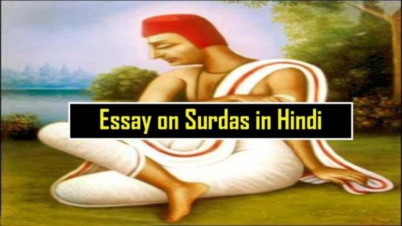 Essay-on-Surdas-in-Hindi-