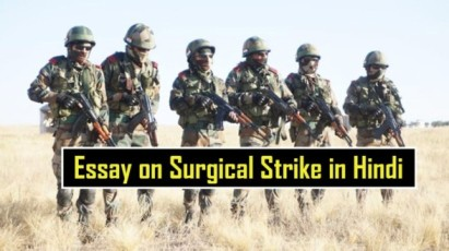 Essay-on-Surgical-Strike-in-Hindi