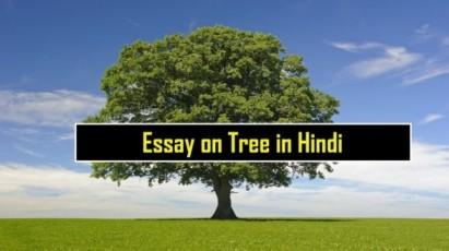 Essay-on-Tree-in-Hindi