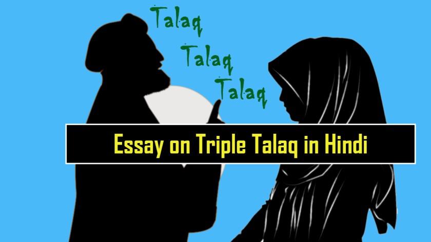 Essay-on-Triple-Talaq-in-Hindi.