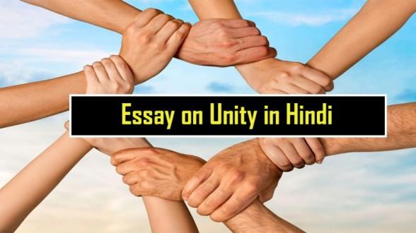 Essay-on-Unity-in-Hindi-