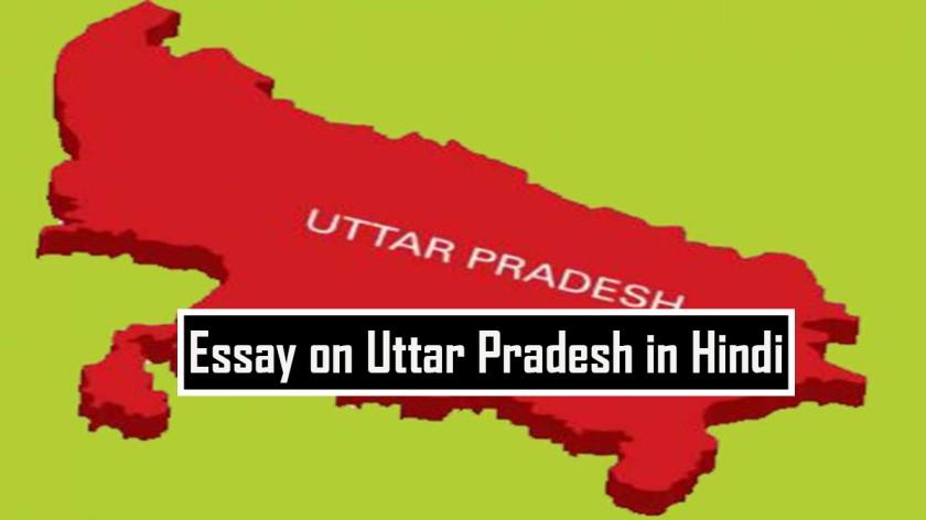 Essay on Uttar Pradesh in Hindi