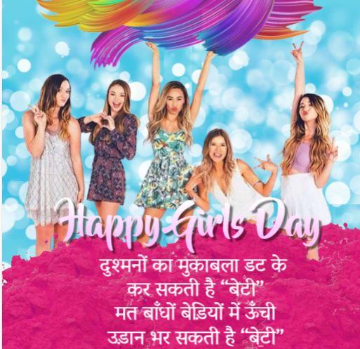 Girl Day Shayari in Hindi