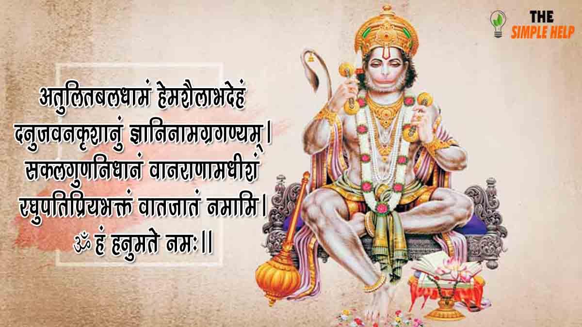 Hanuman Shlok in Sanskrit with Hindi Meaning