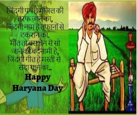Happy Haryana Day