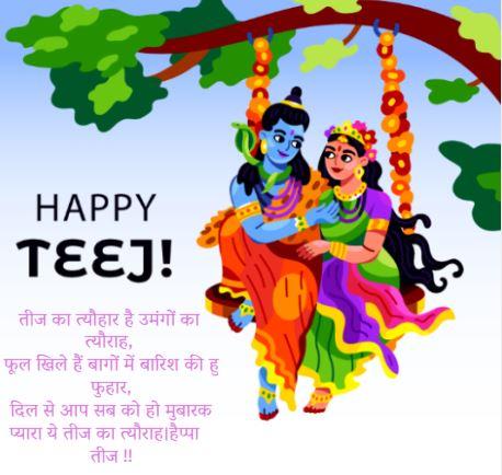 Hartalika Teej Quotes in Hindi