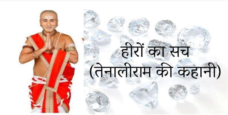 Heeron Ka Sach Tenali Rama ki Kahani