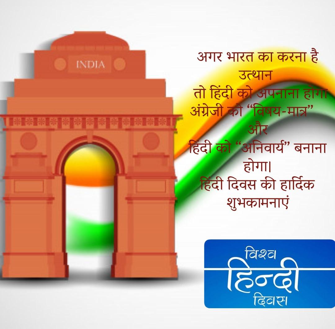 Hindi Diwas Status in Hindi