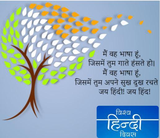 Hindi Diwas Wishes in Hindi