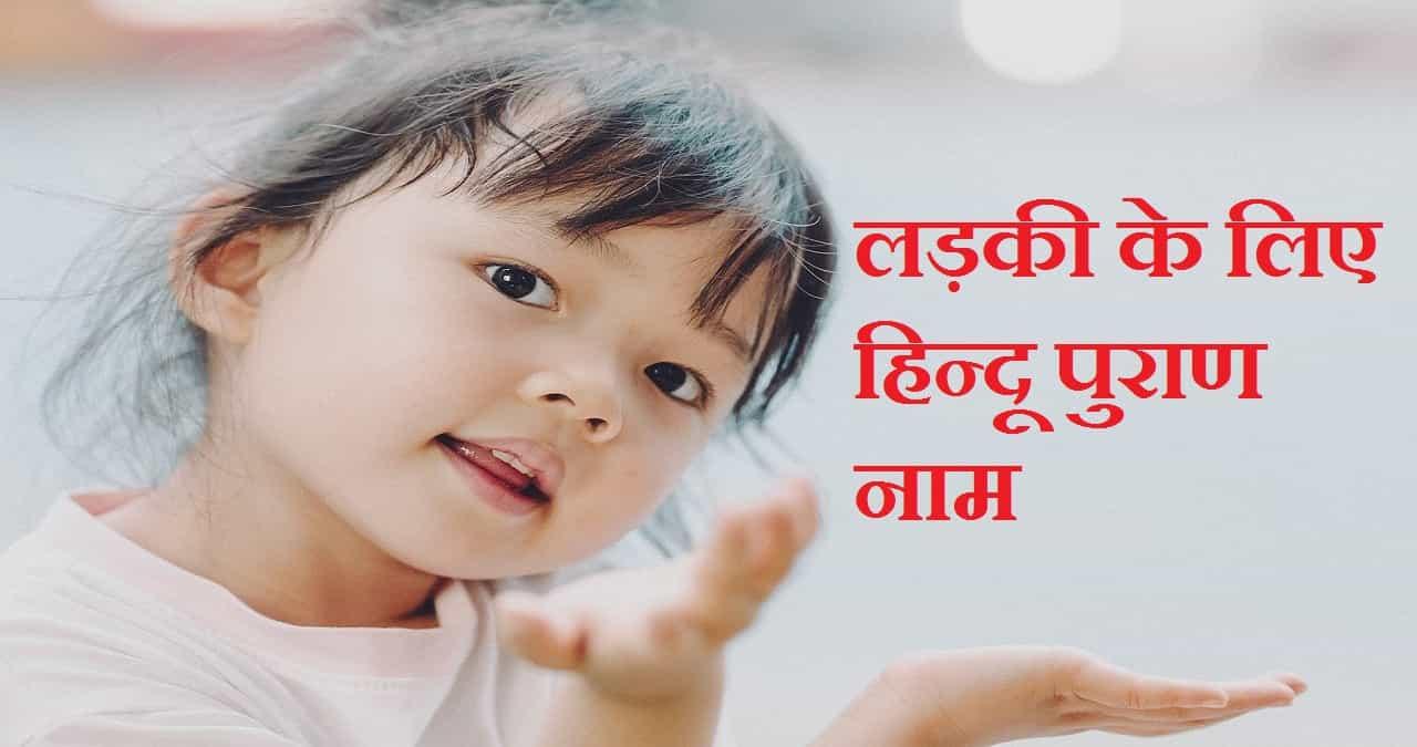 Hindu Purana Names for Baby Girl