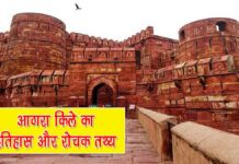 History of Agra Fort in Hindi