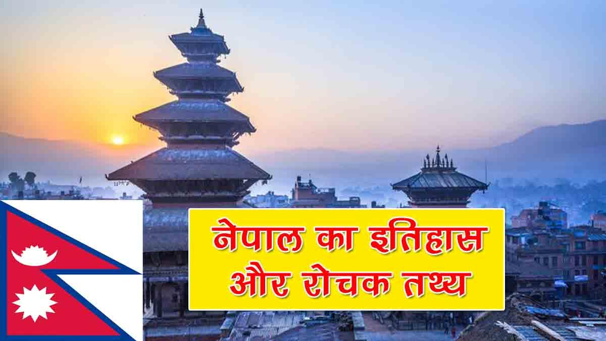 History of Nepal in Hindi