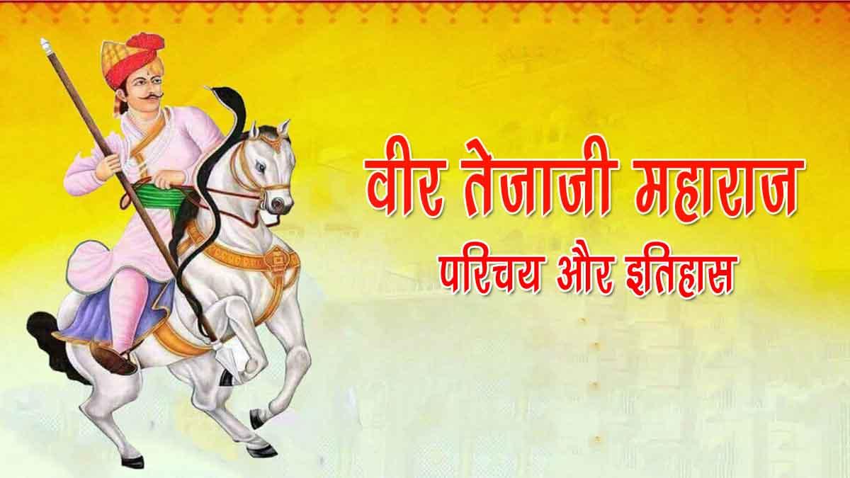 History of Tejaji Maharaj in Hindi