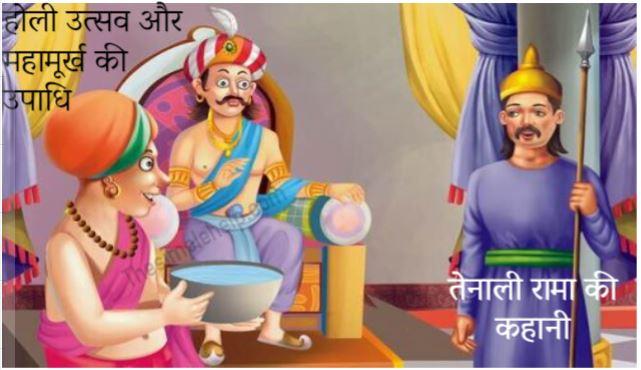 Holi Utsav Aur Mahamurkh Ki Upadhi