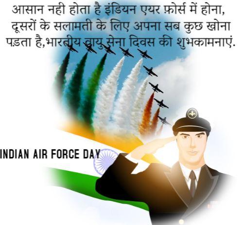 Indian Air Force Status in Hindi