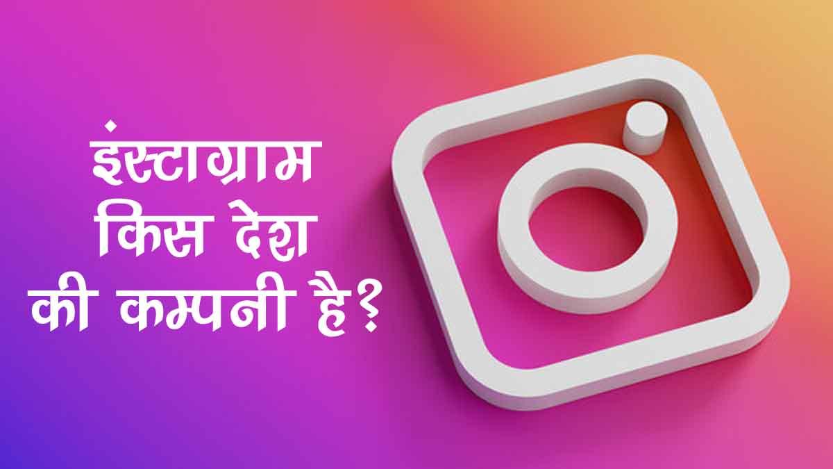 Instagram Kis Desh ka App Hai