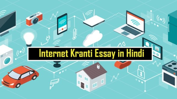 Internet-Kranti-Essay-in-Hindi-