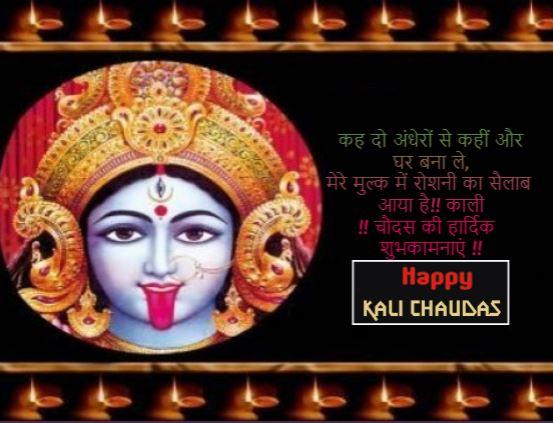 Kali Puja Wishes in Hindi