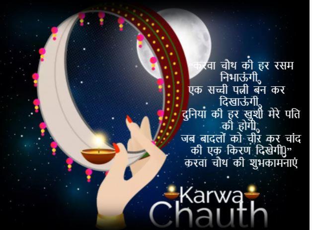 Karwa Chauth Quotes in Hindi
