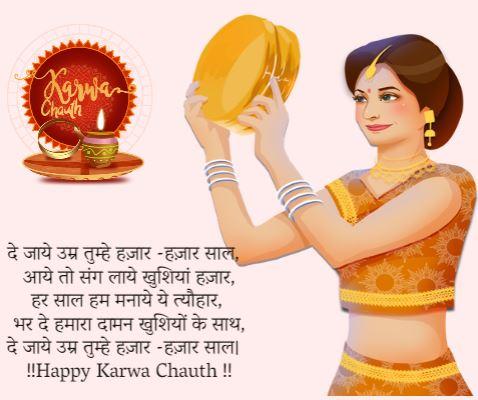 Karwa Chauth Status in Hindi