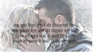 Khayal Shayari in Hindi